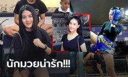 """อย่างแจ่ม! """"พลอยมณี"""" นางฟ้าวงการมวยไทยสวยดุขวัญใจหนุ่มๆ (ภาพ)"""