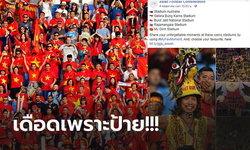 """รับไม่ได้! """"แฟนบอลเวียดนาม"""" สุดเดือด AFC เลือกรูปทีมชาติไทยแบบนี้ (ภาพ)"""