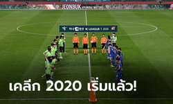 เดินหน้าแข่ง! ชนบุค เฉือนชนะ ซูวอน 1-0 เปิดหัวเคลีก 2020 (ภาพ)