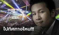 """""""บิ๊กปลาย"""" ประธาน ONE ประเทศไทยกับมุมมองกีฬาการต่อสู้หลังโควิด-19"""