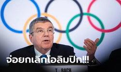 """ชัดเจน! โอลิมปิก """"โตเกียวเกมส์"""" ส่อแววยกเลิก หากจัดแข่งปี 2021 ไม่ได้"""