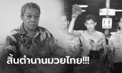 """วงการมวยไทยเศร้า! """"พุฒ ล้อเหล็ก"""" โคตรมวยไทยเสียชีวิตในวัย 68 ปี"""
