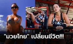 """วันนี้ของ """"เมีย คัง"""" นางแบบสาวคนดังที่ยังคงรักมวยไทยเสมอมา (ภาพ)"""