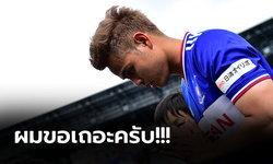 """อย่าดราม่ากัน! """"ธีราทร"""" วอนแฟนบอลไทยหยุดโจมตีเพื่อนร่วมทีม (ภาพ)"""