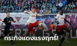สบายเท้า! แอร์เบ ไลป์ซิก รัว แวร์เดอร์ เบรเมน 3-0 โดดรั้งฝูงบุนเดสลีกา