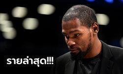 """ซุปตาร์ก็ไม่รอด! """"ดูแรนท์"""" นักยัดห่วง NBA สารภาพติดเชื้อโควิด-19"""