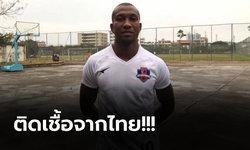 """กลับจากไทย! สื่อนอกตี """"โดเรียลตัน"""" แข้งแซมบ้าลีกจีนติดเชื้อโควิด-19"""