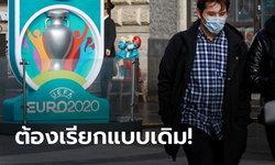 โปรโมตไปเยอะแล้ว! ยูฟ่า ยันใช้ชื่อ ยูโร 2020 เเม้เลื่อนไปแข่งขันปีหน้า