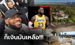 """จัดอีกสักหลัง! """"คิงเจมส์"""" ซุปตาร์ NBA ทุ่มเงิน 1,200 ล้านบาท ซื้อบ้านหลังที่ 3 (ภาพ)"""