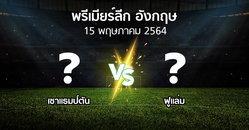 โปรแกรมบอล : เซาแธมป์ตัน vs ฟูแล่ม (พรีเมียร์ลีก 2020-2021)