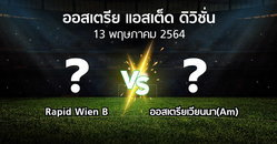 ผลบอล : Rapid Wien B vs ออสเตรียเวียนนา(Am) (ออสเตรีย-แอสเต็ด-ดิวิชั่น 2020-2021)