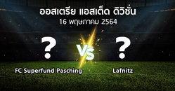 ผลบอล : FC Superfund Pasching vs Lafnitz (ออสเตรีย-แอสเต็ด-ดิวิชั่น 2020-2021)