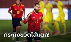 """""""รามอส"""" เบิ้ล! สเปน เฝ้ารังถล่ม ยูเครน เละ 4-0 ศึกเนชันส์ลีก"""