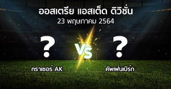 ผลบอล : กราเซอร์ AK vs คัพเฟ่นเบิร์ก (ออสเตรีย-แอสเต็ด-ดิวิชั่น 2020-2021)