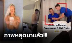 """หลักฐานชัด! """"โฟเด้น & กรีนวู้ด"""" แอบกกสาวในแคมป์ทีมชาติก่อนโดนส่งตัวกลับ (ภาพ)"""