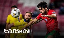 ผลบอล : เรียกความมั่นใจ! โปรตุเกส อุ่นดุเปิดบ้านรัวถล่ม อันดอร์รา ยับ 7-0
