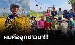 """สืบสานประเพณีไทย! """"บัวขาว"""" ร่วมลงแขกเกี่ยวข้าวตำบลบ้านเป้า จ.เชียงใหม่ (ภาพ)"""