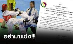 """ดราม่าทันที! """"ส.เทควันโด"""" สั่งนักกีฬาจากสมุทรสาครถอนตัวรายการชิงแชมป์ประเทศไทย"""