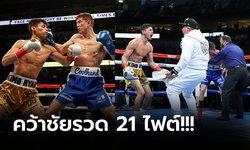"""นับ 10 ไม่ลุก! """"การ์เซีย"""" คัมแบ็กน็อก """"แคมป์เบลล์"""" ยก 7 ซิวแชมป์ WBC เฉพาะกาล (ภาพ)"""