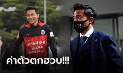 """สื่อนอกปรับค่าตัว """"ชนาธิป"""" แข้งทีมชาติไทยกับราคาตลาดโลกเปิดปี 2021 (ภาพ)"""