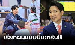 """เปิดชื่อไทยของ """"เช ยอง-ซอก"""" โค้ชเทควันโดที่จะใช้หลังเปลี่ยนสัญชาติเป็นคนไทย (ภาพ)"""