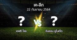 ผลบอล : เอฟซี โซล vs อินชอน ยูไนเต็ด (เค-ลีก 2021)