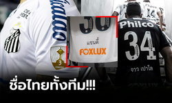 """สุดฮือฮา! """"แข้งซานโตส"""" ทีมดังลีกบราซิลสวมเสื้อสกรีนชื่อเป็นภาษาไทย (ภาพ)"""