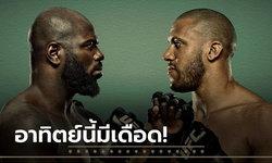 """รุ่นยักษ์ส่งท้ายเดือน! """"โรเซนสตรอยค์"""" ฟาดปาก """"เกน"""" ศึก UFC วันอาทิตย์นี้"""