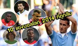 10 แข้งบอลโลก 2014 ที่เกือบลืมชื่อไปแล้ว