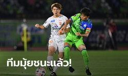 """""""ธีรศิลป์"""" ลงสำรอง! ชิมิซุ เอส-พัลส์ บุกทุบ โชนัน เบลล์มาเร 3-0 หนีบ๊วยสำเร็จ"""