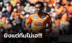 """จบคมเหมือนเดิม! """"ธีรศิลป์"""" ดาวยิงทีมชาติไทยทำประตูให้ ชิมิสุ เอส-พัลส์ เกมล่าสุด (คลิป)"""