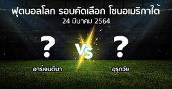 โปรแกรมบอล : อาร์เจนตินา vs อุรุกวัย (ฟุตบอลโลก-รอบคัดเลือก-โซนอเมริกาใต้ 2020-2022)