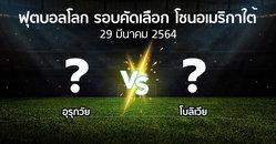 โปรแกรมบอล : อุรุกวัย vs โบลิเวีย (ฟุตบอลโลก-รอบคัดเลือก-โซนอเมริกาใต้ 2020-2022)