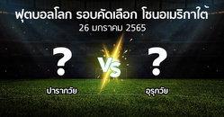 โปรแกรมบอล : ปารากวัย vs อุรุกวัย (ฟุตบอลโลก-รอบคัดเลือก-โซนอเมริกาใต้ 2020-2022)