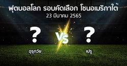 โปรแกรมบอล : อุรุกวัย vs เปรู (ฟุตบอลโลก-รอบคัดเลือก-โซนอเมริกาใต้ 2020-2022)