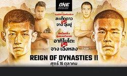 """""""สะเก็ดดาว"""" หนึ่งเดียวจากไทยลุยศึก ONE: REIGN OF DYNASTIES II  สิงคโปร์"""