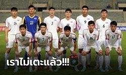กระเทือนทุกกลุ่ม! เอเอฟซี ยืนยัน เกาหลีเหนือ ถอนตัวคัดบอลโลกทางการ