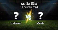 ผลบอล : ชาเปโคเอนเซ่ vs พัลไมรัส (บราซิล-ซีรี่เอ 2021)