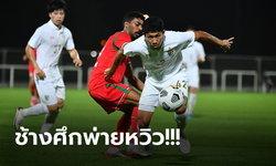 อุ่นเครื่องเกมแรก! ทีมชาติไทย ลับแข้งแพ้ โอมาน 0-1 เตรียมทีมคัดบอลโลก