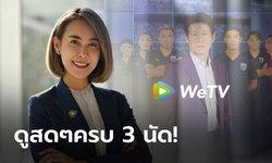 """แฟนบอลห้ามพลาด!!! """"WeTV"""" ถ่ายทอดสดแมตช์ชี้ชะตา """"ทีมชาติไทย"""" สู้ศึกบอลโลก 2022"""
