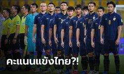 ตัดเกรดนักเตะทีมชาติไทย เกมพ่าย ยูเออี 3-1 ตกรอบศึกฟุตบอลโลก รอบคัดเลือก กลุ่มจี