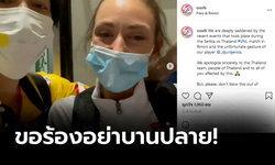 อยู่ไม่ได้! สมาคมลูกยางเซิร์บ โพสต์ขอโทษ ทีมชาติไทย ประเด็นดราม่า (ภาพ)