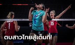 แกร่งเกินต้าน! ลูกยางสาวไทย พ่าย สหรัฐอเมริกา 0-3 เซต ส่งท้ายเนชันส์ ลีก สัปดาห์สอง