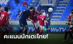 ตัดเกรดนักเตะทีมชาติไทย เกมเสมอ อินโดนีเซีย 2-2 ศึกฟุตบอลโลกรอบคัดเลือก