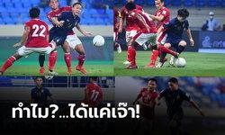 ถก 5 ประเด็นสำคัญ!!! หลังเกม ทีมชาติไทย 2-2 อินโดนีเซีย