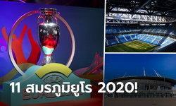 11 สนาม 11 ประเทศ สังเวียนฟาดแข้งยูโร 2020 (ภาพ)