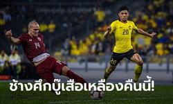 พรีวิวฟุตบอลโลก 2022 รอบคัดเลือก โซนเอเชีย : ไทย พบ มาเลเซีย