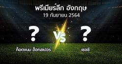 โปรแกรมพรีเมียร์ลีก 2021 : สเปอร์ส vs เชลซี