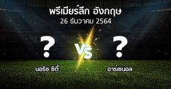 โปรแกรมบอล : นอริช ซิตี้ vs อาร์เซน่อล (พรีเมียร์ลีก 2021-2022)