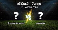 โปรแกรมบอล : สเปอร์ส vs อาร์เซน่อล (พรีเมียร์ลีก 2021-2022)